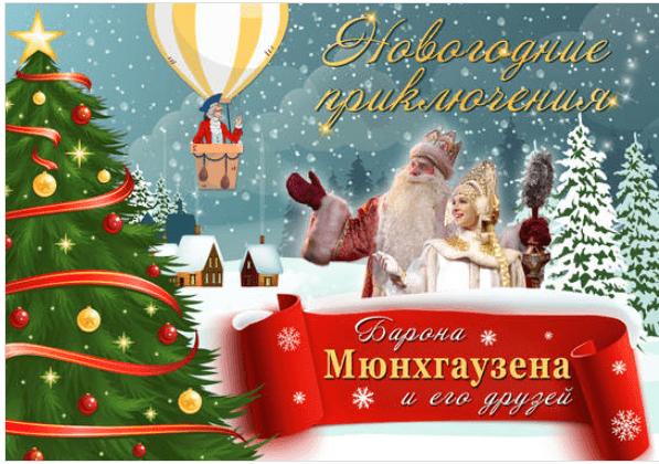 Новогодние приключения Барона Мюнхаузена и его друзей